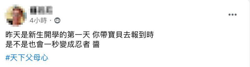 ▲有名男網友在臉書社團《爆廢公社》發文。(圖/翻攝自《爆廢公社》)
