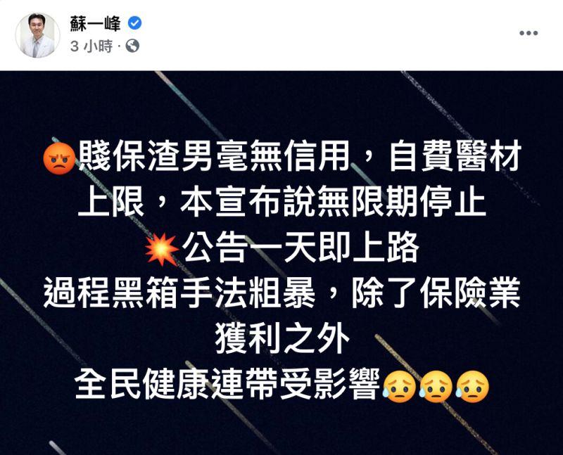 ▲蘇一峰醫師發文全文。(圖/翻攝自蘇一峰的臉書)