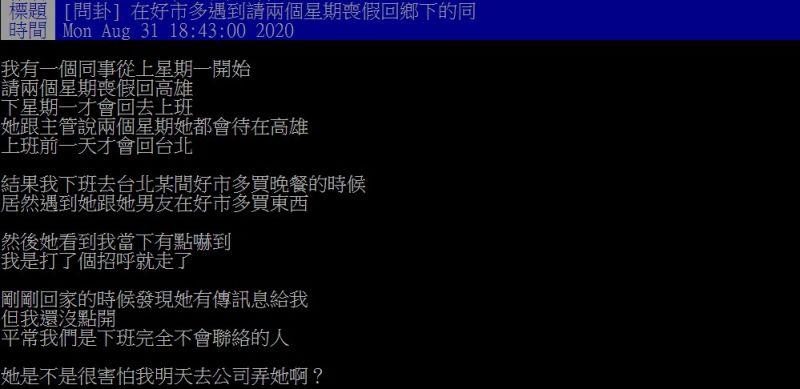 ▲原PO指出,同事請了2個禮拜喪假回高雄,沒想到他卻在台北逛好市多時巧遇。(圖/翻攝PTT)