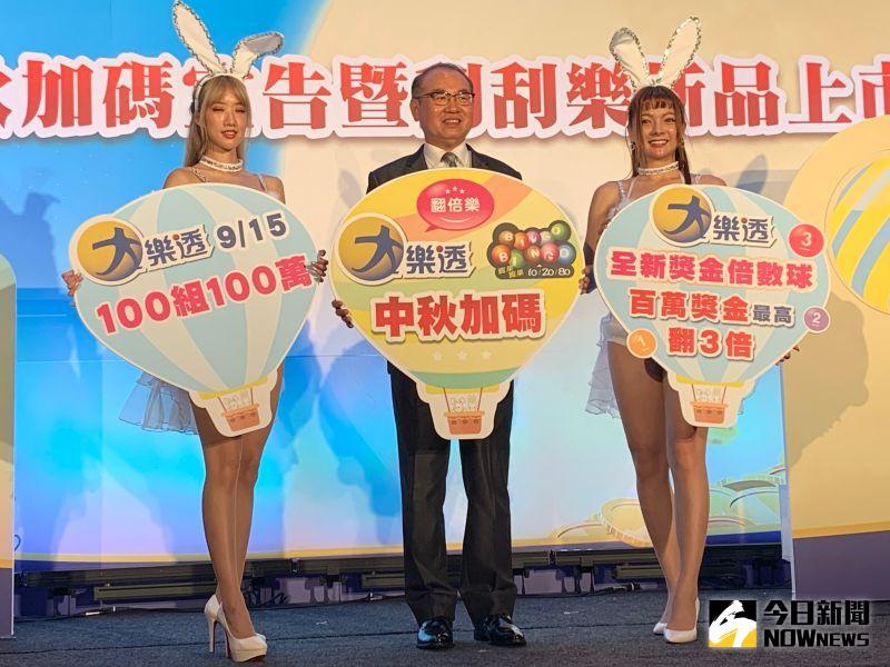 中秋總加碼3.8億!大樂透增開百組百萬  獎金最高翻3倍
