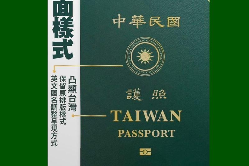 ▲國民黨質疑蔡政府竟把新版護照上的中華民國英文國名「Republic
