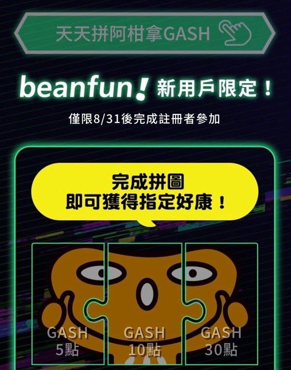▲9/3-9/5beanfun!「線上嘉年華」便捷服務簽到「天天拼阿柑拿GASH」,送GASH點數最高45點。(圖/遊戲橘子提供)