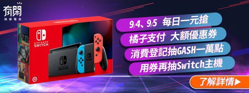 ▲娛樂電商有閑響應「橘子線上嘉年華-夏日版」