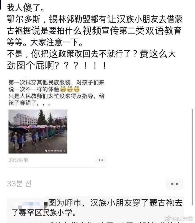 ▲網路上傳出,有人安排漢族學生去借蒙族服飾,準備拍片支持漢語教學。(圖/翻攝自網路)