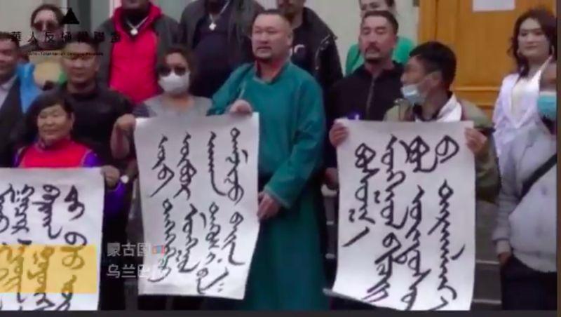 ▲蒙古國民眾聚集於蒙古外交部前,聲援內蒙古抗議活動。(圖/翻攝自推特影片)