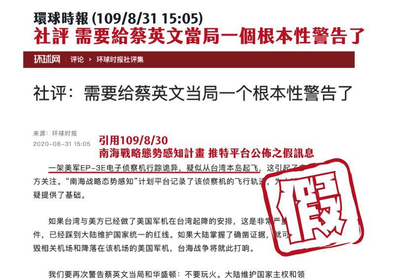 中國官媒智庫頻發<b>假訊息</b> 國防部:區域的麻煩製造者