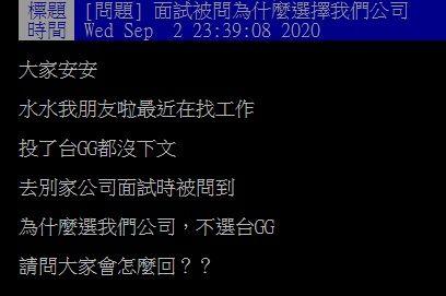 ▲網友在PTT討論面試被問「為什麼選擇我們公司?」該怎麼回答。(圖/翻攝自PTT)