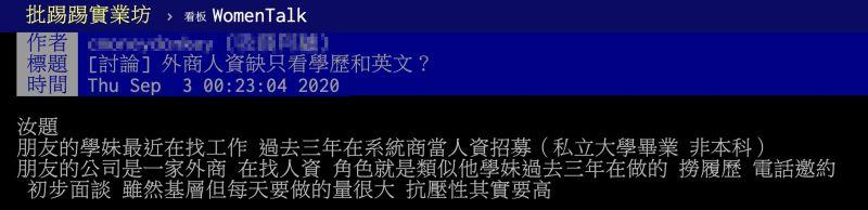 ▲有網友在PTT以「外商人資缺只看學歷和英文?」為題發文。(圖/翻攝自PTT)