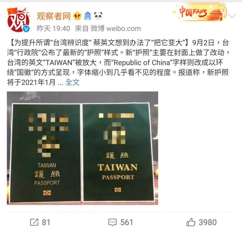▲新護照被打碼,因此只留下「TAIWAN」,這也讓網友們樂歪了。(圖/翻攝自《觀察者網微博》)