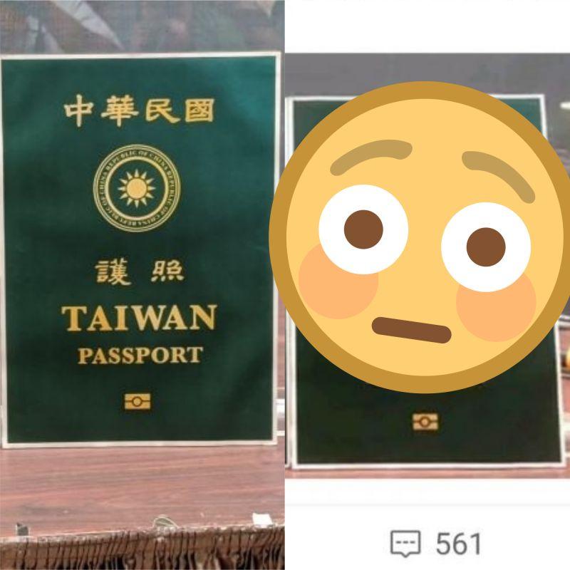 ▲原PO分享,中媒也報導「台灣換新護照」一事,但上面的圖片卻讓網友們讚賞。(圖/翻攝自《觀察者網微博》)