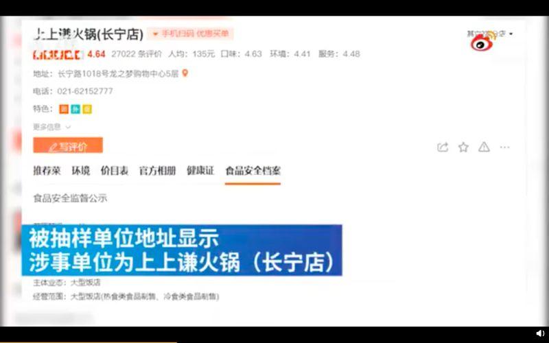 ▲薛之謙經營的火鍋店被驗出大腸桿菌。(圖/翻攝微博)