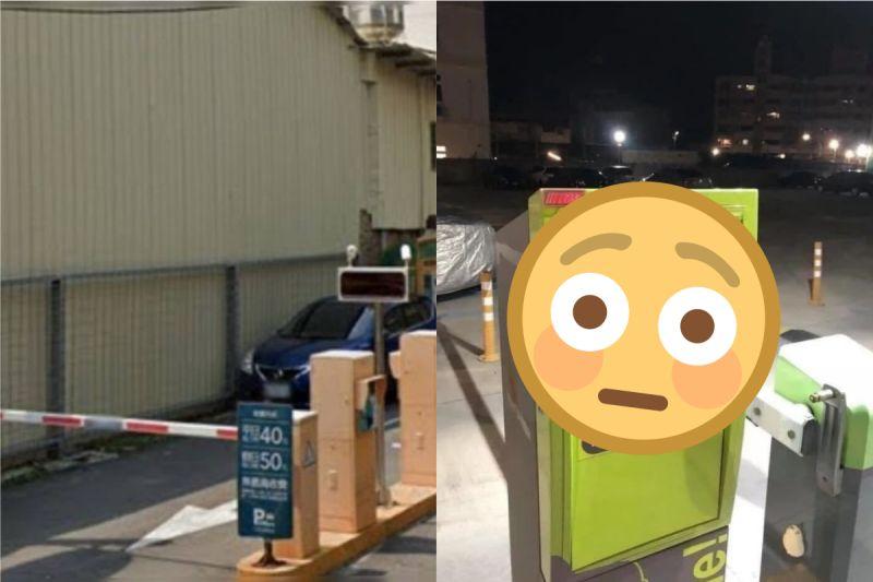 <b>停車場</b>「感應器」超傲嬌?網一看笑翻:沒被機器鄙視過嗎
