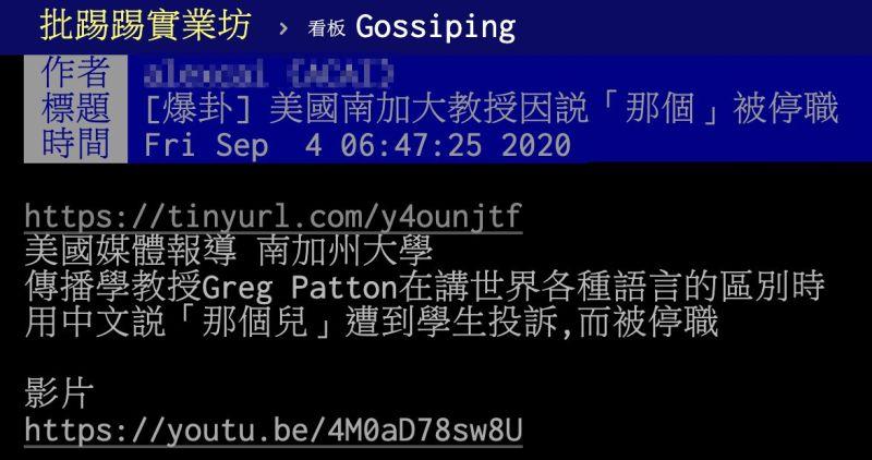 ▲有網友將此事件轉貼到PTT上。(圖/翻攝自PTT)