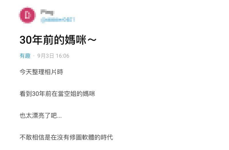 ▲女網友以「30年前的媽咪」為題,在社群平台《Dcard》上發文。(圖/翻攝自《Dcard》)