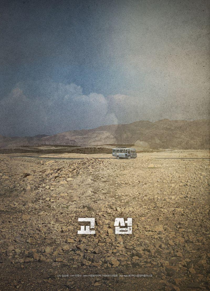 ▲《交涉》講述在中東發生的韓國人綁架案。(圖/Naver電影)