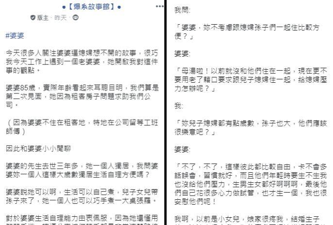 ▲(圖/翻攝爆系故事館)