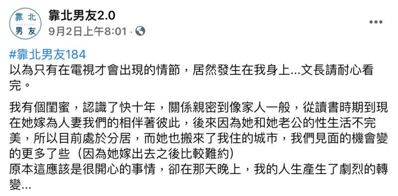 ▲女網友在臉書粉專《靠北男友2.0》發文。(圖/翻攝自《靠北男友2.0》)