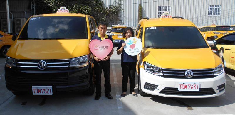 「愛接送」APP上路 中市4家<b>計程車</b>業者參與