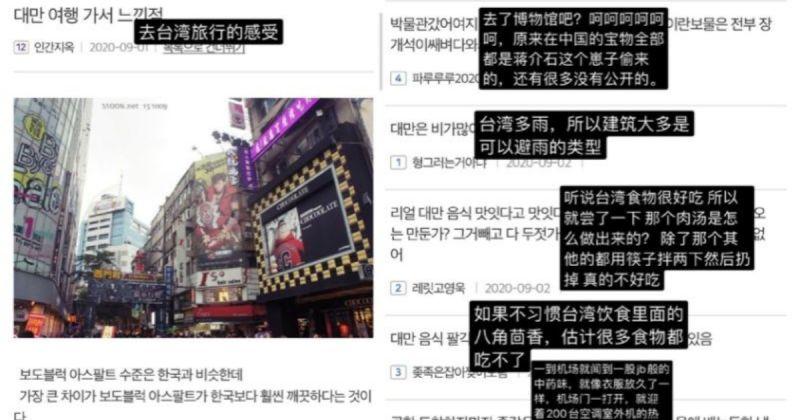 ▲一名韓國網友在論壇上分享來台灣遊玩之後的感想,引發中國網友不滿。(圖/翻攝南韓聰明事微博)