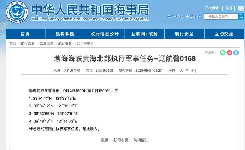 渤海<b>黃海</b>再發航行警告 共軍即日起執行軍事任務