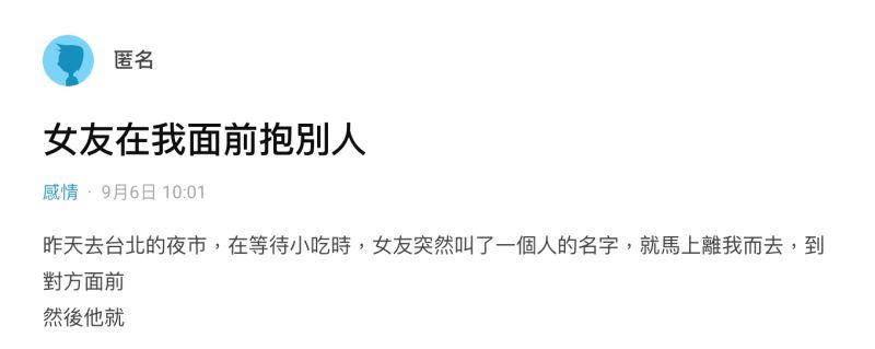 ▲有名男網友在社群平台《Dcard》發文。(圖/翻攝自《Dcard》)