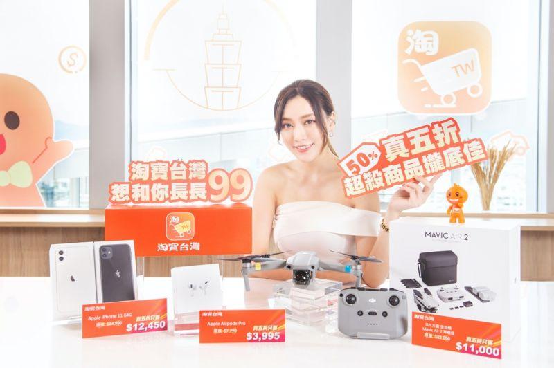 中衛旗艦店入駐<b>淘寶台灣</b> 「99翻倍日」超殺優惠買到手軟