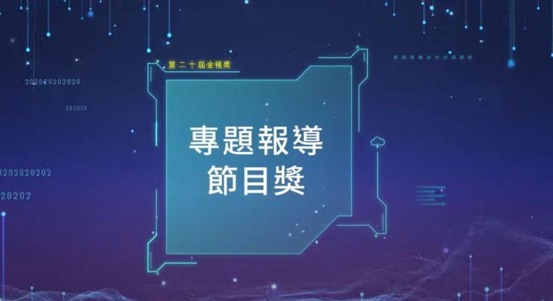 專題報導節目獎/大地共生 新永安有線電視股份有限公司