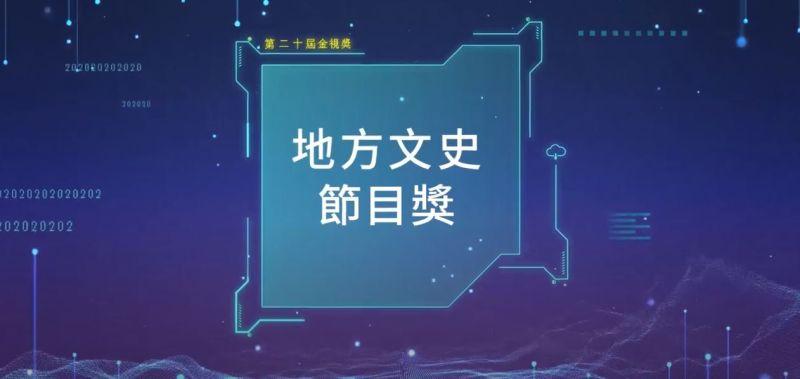 地方文史節目獎/南國有藝思 觀昇有線電視股份有限公司