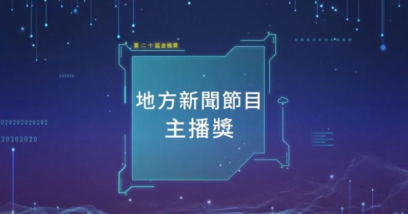 地方新聞節目主播獎/李姿嫻 群健有線電視