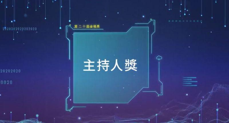 主持人獎/李姿嫻 群健有線電視股份有限公司