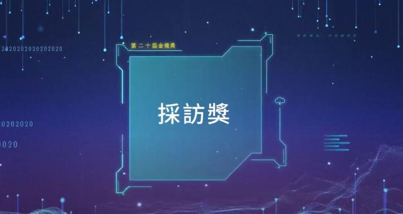採訪獎/打狗週記 慶聯有線電視股份有限公司