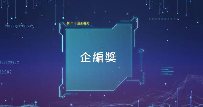 企編獎/陳玉華-真世代 大屯有線電視股份有限公司