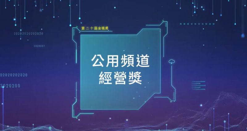 公用頻道經營獎/聯禾有線電視股份有限公司