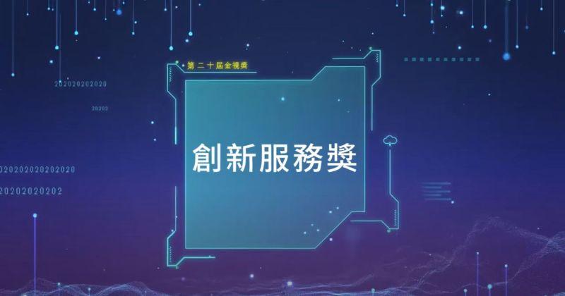 創新服務獎/大屯有線電視股份有限公司