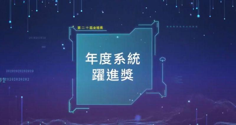 年度系統躍進獎/新永安有線電視股份有限公司
