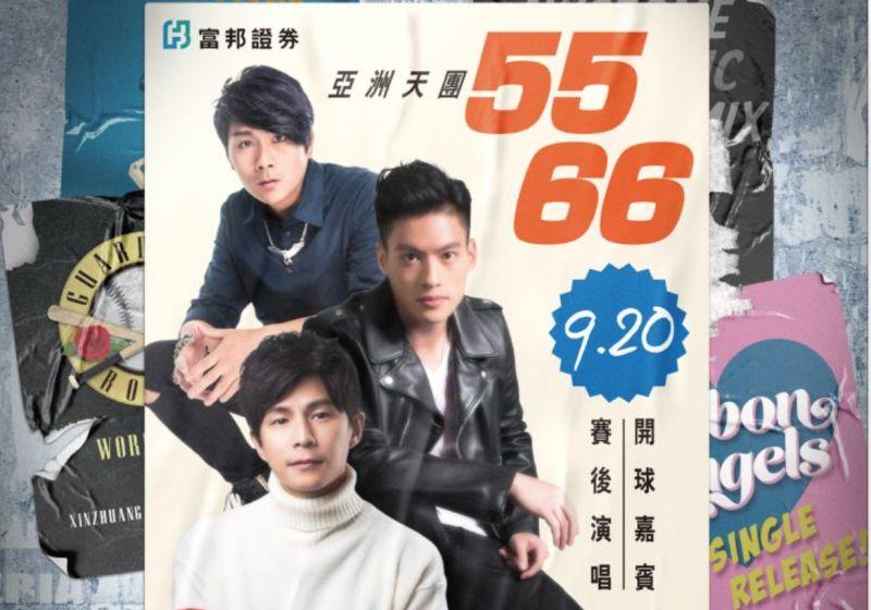 中職/富邦悍將流行音樂節 請來亞洲天團5566<b>開球</b>演唱
