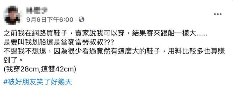 ▲一名男網友在臉書社團《爆笑2公社》發文。(圖/翻攝自《爆笑2公社》)