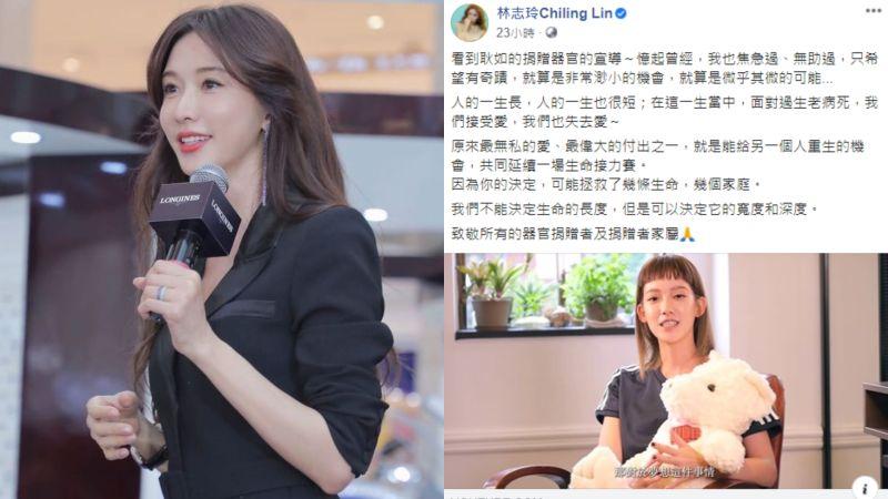 ▲林志玲宣導器官捐贈,發文內容引發關注。(圖/林志玲臉書)