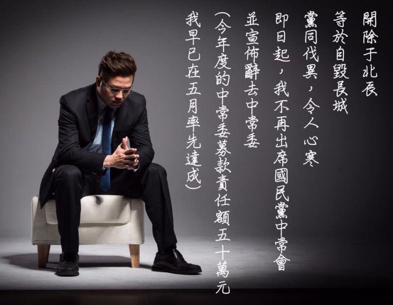 為于北辰抱不平 黃敬平請辭國民黨<b>中常委</b>