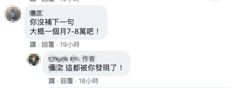 ▲原PO回應網友留言。(圖/翻攝自《UberEats台灣》)