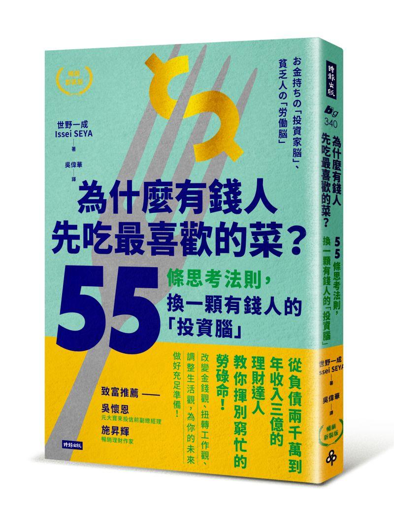 ▲日本投資家世野一成的新作《為什麼有錢人先吃最喜歡的菜?:55條思考法則,換一顆有錢人的「投資腦」》(圖/時報出版提供)