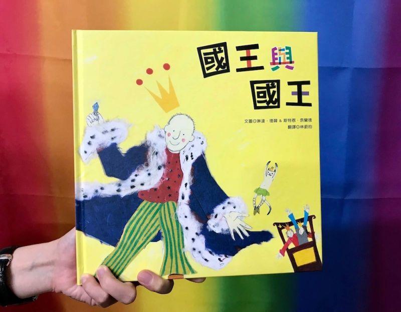 ▲有一些家長團體質疑,繪本《國王與國王》造成學生「價值觀的混淆」。(圖/彩虹平權大平台提供)