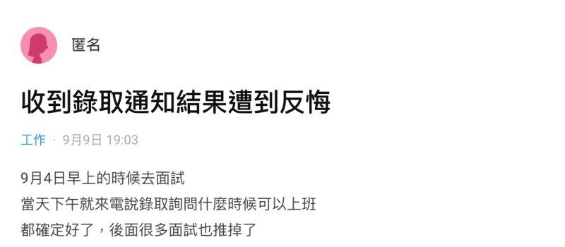 ▲女網友在社群平台《Dcard》上以「收到錄取通知結果遭到反悔」為題發文。(圖/翻攝自《Dcard》)