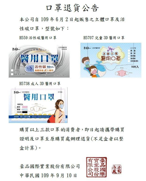 ▲(圖/翻攝豪品公司官網)