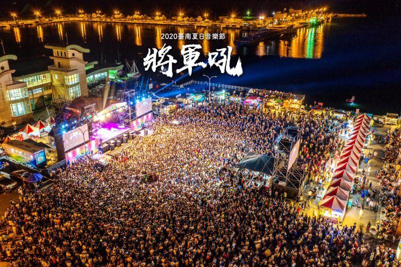 將軍吼完「將軍火」 台南加碼舉辦音樂節活動