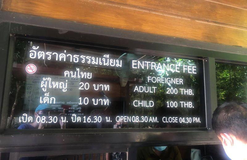 泰國雙重票價