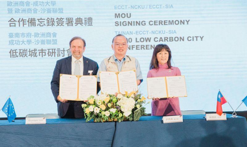 成功大學與歐洲在台商務協會(ECCT)、沙崙智慧產業創新聯盟,10日簽署MOU合作備忘錄。