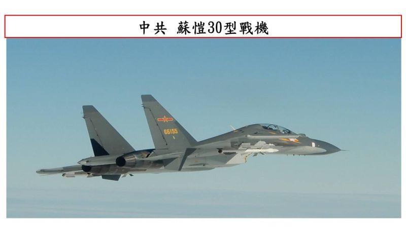 ▲共軍Su-30(蘇30)闖入我西南防空識別區。(圖/國防部提供)