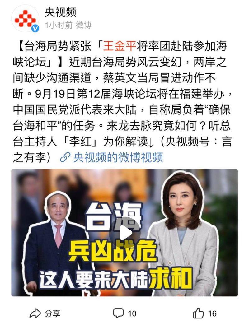 ▲王金平將率團出席海峽論壇,《央視》評論稱「這人要來大陸求和」。(圖/翻攝自「央視頻」的微博)