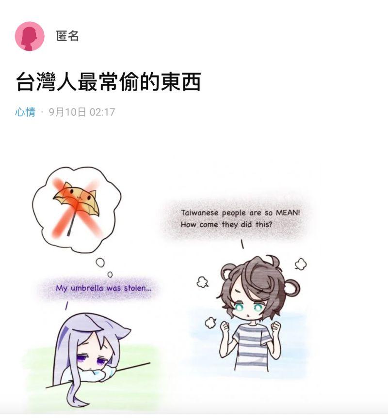▲女網友在社群平台《Dcard》上以「台灣人最常偷的東西」為題發文。(圖/翻攝自《Dcard》)